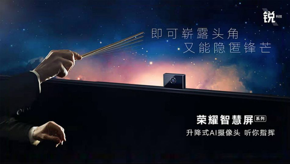 Honor Smart Screen TV features a pop-up Camera
